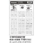 パナソニック ネームスイッチ WVC8321W