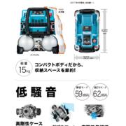 マキタAC462Xシリーズ登場